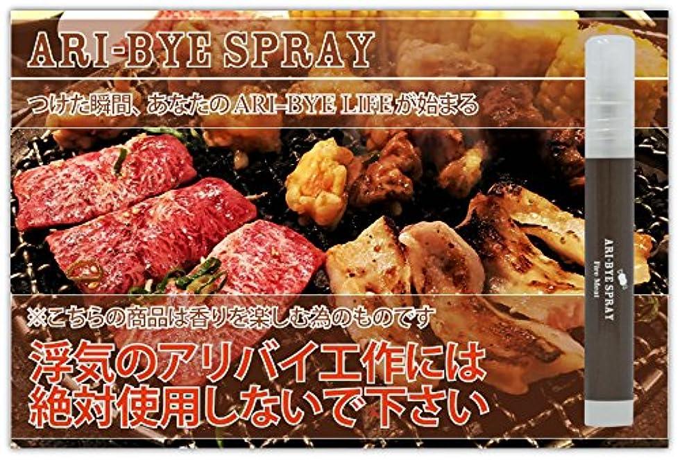 イル雑多な着るAri-Bye スプレー fire meat 焼肉の匂い 9ml 浮気のアリバイ工作に使ってはいけない香水