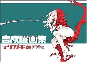 The Art of Yoh Yoshinari Rough Sketches 吉成曜画集 ラクガキ編 Anime Illustration Art Book