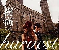 harvest (初回限定盤DVD付き)