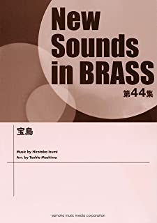 New Sounds in Brass NSB 第44集 宝島