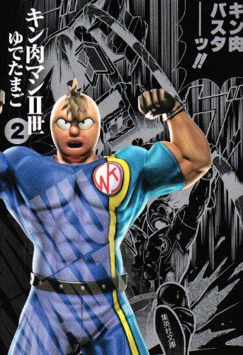キン肉マン2世 2 (集英社文庫―コミック版) (集英社文庫 ゆ 6-28)