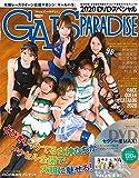 ギャルズパラダイス 2020 DVD スペシャル (サンエイムック)
