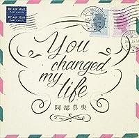 【メーカー特典あり】You changed my life(初回限定盤)(DVD付)(「You changed my life」パンフレット付)