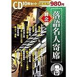 落語名人寄席 其之参 ( CD10枚組 ) BCD-006