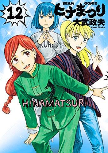 ヒナまつり 12 (HARTA COMIX)