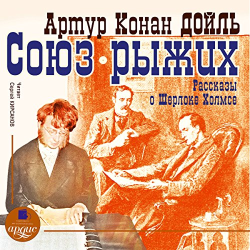 Soyuz ryzhikh [The Red-Headed League] audiobook cover art