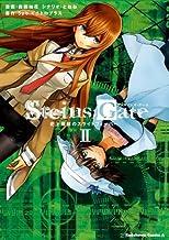 表紙: STEINS;GATE 史上最強のスライトフィーバー(2) (角川コミックス・エース) | 森田 柚花