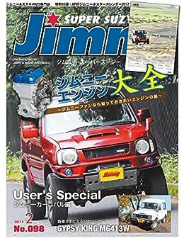 [スーパースージー編集部]のJIMNY SUPER SUZY (ジムニースーパースージー) No.098 [雑誌]
