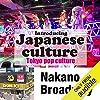 Introducing Japanese culture -Tokyo pop culture- Nakano Broadway: 日本の文化を英語で紹介 〜TOKYOポップカルチャー〜「中野ブロードウェイ」