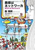 奥様はネットワーカ―Wife at Network (ダ・ヴィンチブックス)