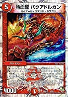 熱血龍 バクアドルガン 限定収録 デュエルマスターズ 燃えよ龍剣ガイアール dmd18-008