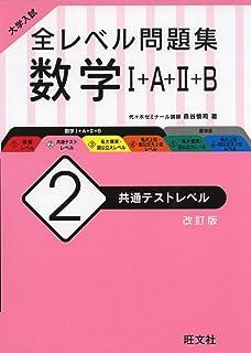 《新入試対応》 大学入試 全レベル問題集 数学I+A+II+B 2 共通テストレベル 改訂版