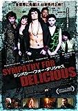 シンパシー・フォー・デリシャス [DVD] image