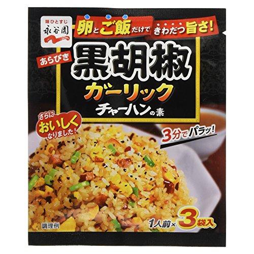 Nagatanien Kuro-kosho Japanisches Gewürz für Gebratenen Reis mit schwarzem Pfeffer 23.1g (3Portionen)