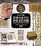 世界の文字の歴史文化図鑑