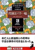 代価はバラ一輪 ―修道士カドフェルシリーズ(13) (光文社文庫)