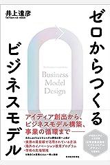 ゼロからつくるビジネスモデル Kindle版