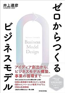 ゼロからつくるビジネスモデル