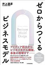 表紙: ゼロからつくるビジネスモデル | 井上 達彦