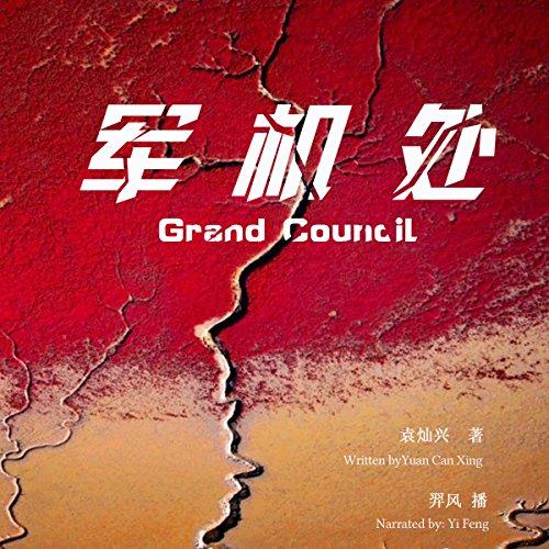 军机处 - 軍機處 [Grand Council] audiobook cover art