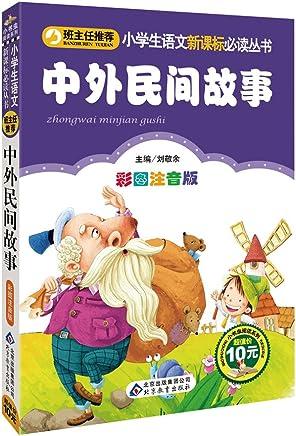 小学生语文新课标必读丛书:中外民间故事(彩图注音版)