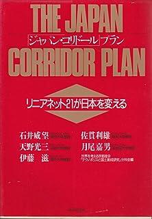 「ジャパン・コリドール」プラン―リニアネット21が日本を変える