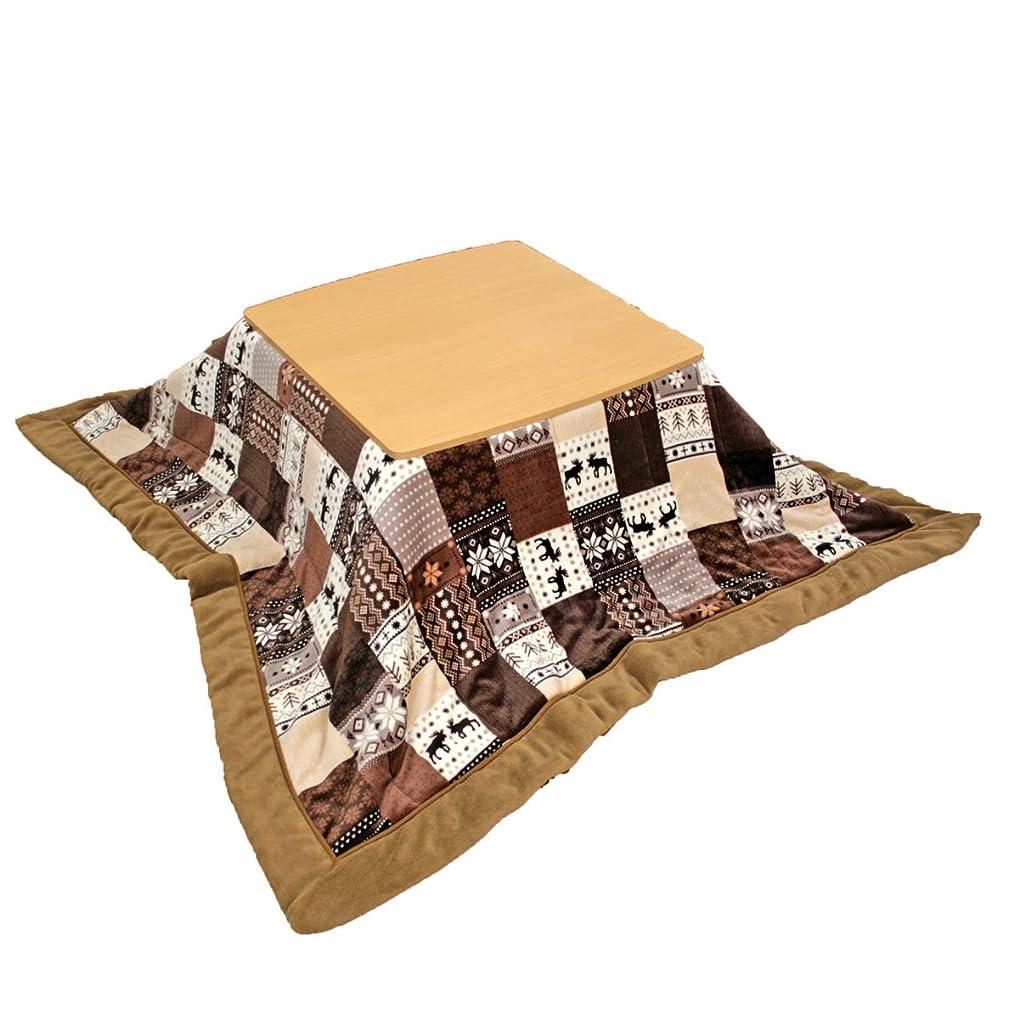 お茶免疫ようこそこたつ布団 正方形 185×185cmノルディック柄 北欧風 パッチワーク調 こたつ薄掛け マイクロファイバー素材 217-16-185 (ブラウン)