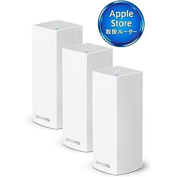 LINKSYS VELOPメッシュ WiFi 無線LAN ルータートライバンド 3個パック【国内正規品】