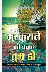 Muskurane Ki Wajah Tum Ho (Hindi Edition) Kindle Edition