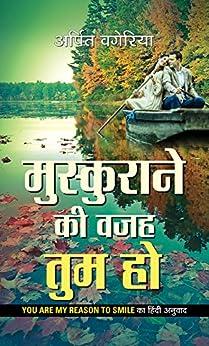 Muskurane Ki Wajah Tum Ho (Hindi Edition) by [Arpit Vageria]