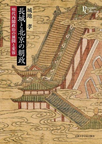 長城と北京の朝政: 明代内閣政治の展開と変容 (プリミエ・コレクション)