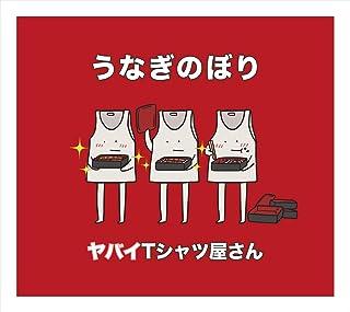 うなぎのぼり(初回限定盤)(DVD付)