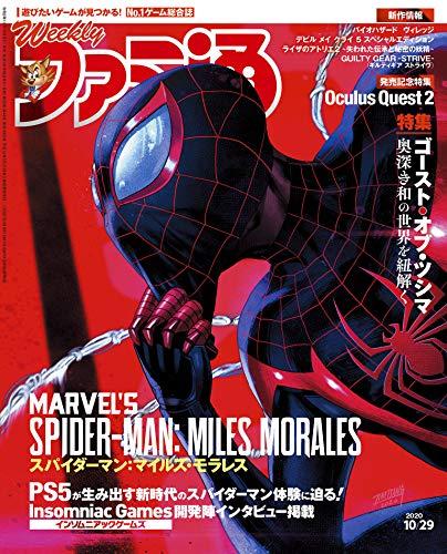 週刊ファミ通 2020年10月29日号 [雑誌]