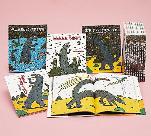 宮西達也ティラノサウルス・シリーズ(既14巻セット)