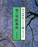 俳句・季語入門〈1〉春の季語事典