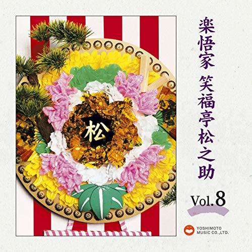 『Vol.8 楽悟家 笑福亭松之助』のカバーアート
