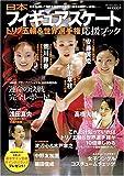 日本フィギュアスケート トリノ五輪&世界選手権応援ブック
