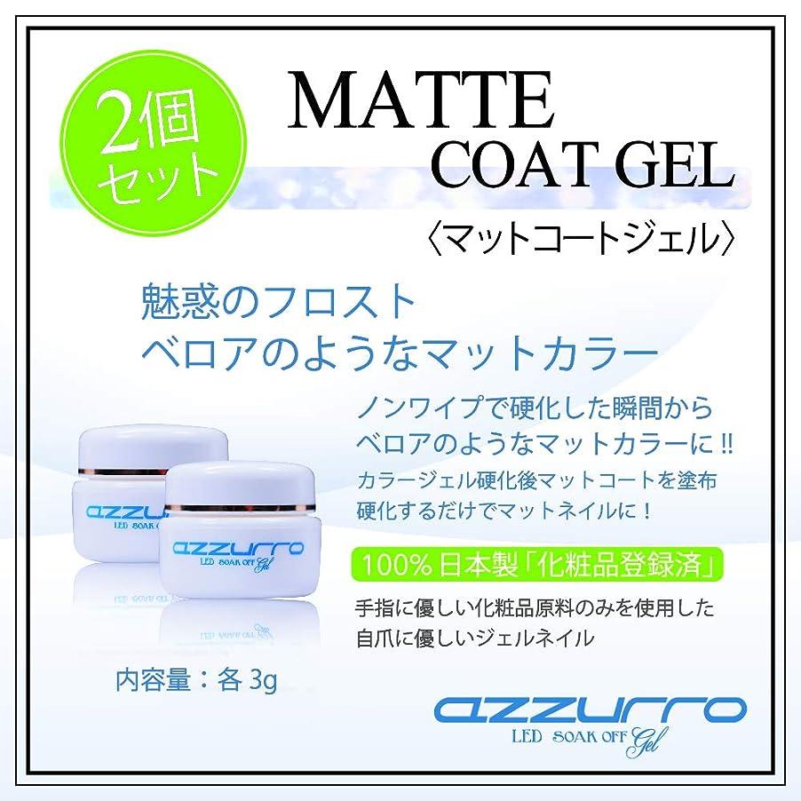 助手万一に備えて運命的なazzurro アッズーロ マットコートジェル 3g 2個セット