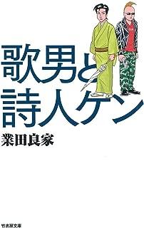 歌男と詩人ケン (竹書房文庫)