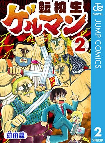 転校生ゲルマン 2 (ジャンプコミックスDIGITAL)