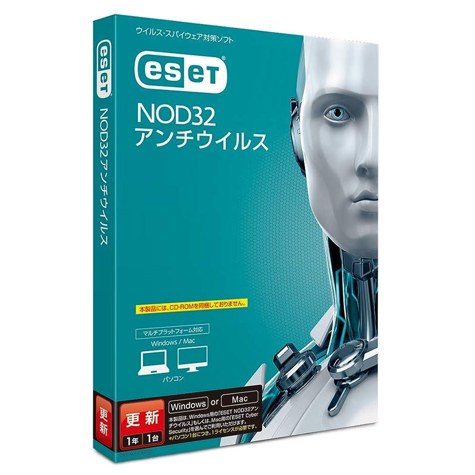 規則性魔女州ESET NOD32 アンチウイルス(最新)|更新専用|1台1年|Win/Mac対応