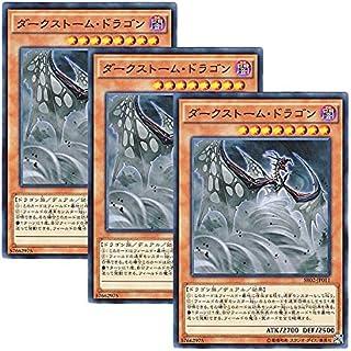 【 3枚セット 】遊戯王 日本語版 SR02-JP011 Darkstorm Dragon ダークストーム・ドラゴン (ノーマル)