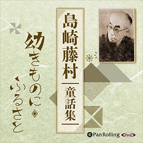 『島崎藤村童話集-幼きものに・ふるさと-』のカバーアート