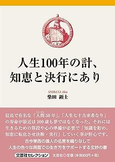 人生100年の計、知恵と決行にあり (文芸社セレクション)