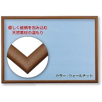 木製パズルフレーム ナチュラルパネル ウォールナット(50×75cm)