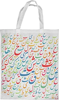 Arabic letters Printed Shopping bag, Medium Size
