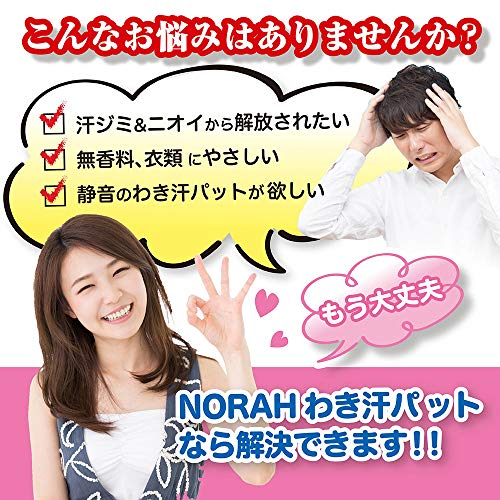 NORAH『MEN'Sワキ汗パット』