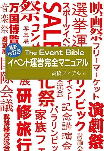 新イベント運営完全マニュアル 最新改訂版