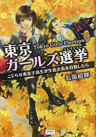 東京ガールズ選挙 こじらせ系女子高生が生徒会長を目指したら