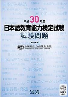 平成30年度 日本語教育能力検定試験 試験問題